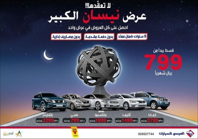 Alissa A Nissan Ramadan A4 horizontal web visual-02(3)