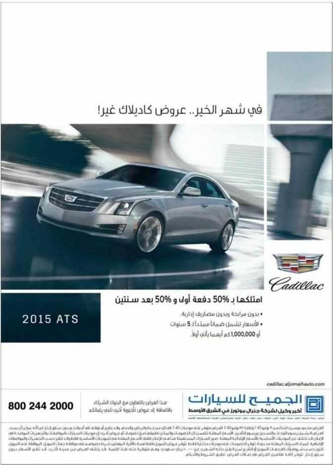Cadillac-Saudi-Arabia