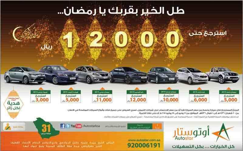 autostar-ramadan-offers