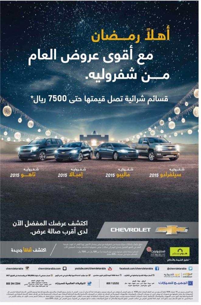 chevrolet-ramadan-offers-2015