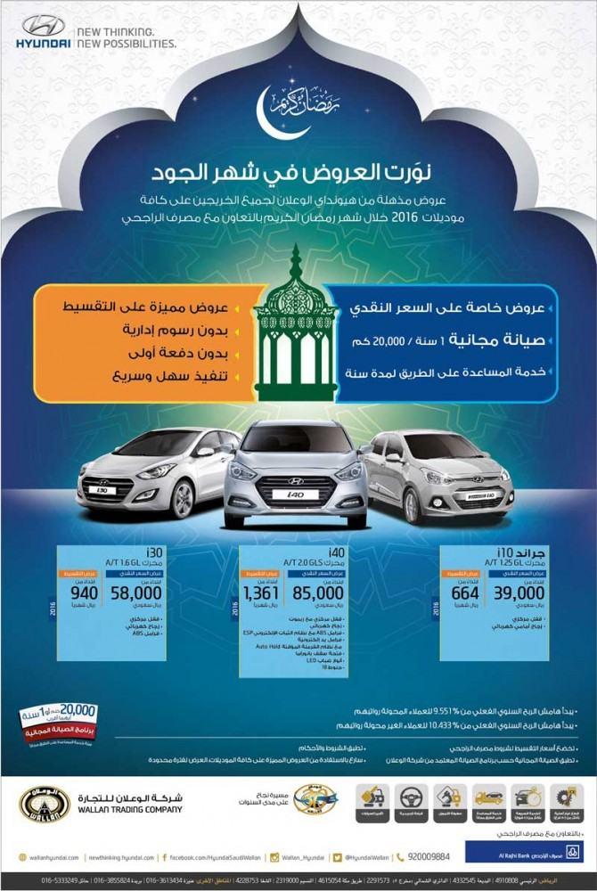 hyundai-ramadan-offers-2