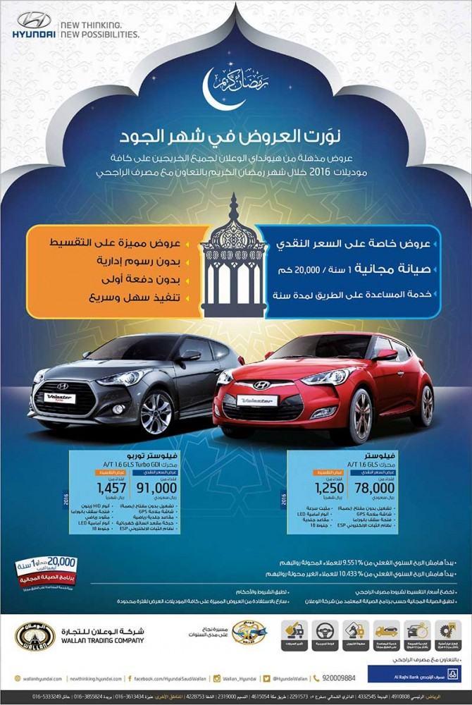 hyundai-ramadan-offers