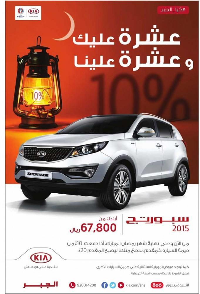 kia-ramadan-offers-2015