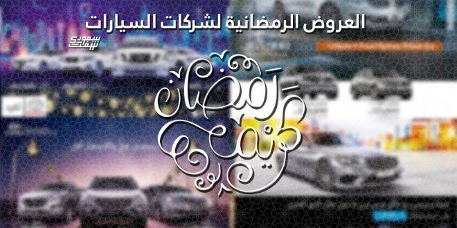 ramadah-offers-saudishift-1