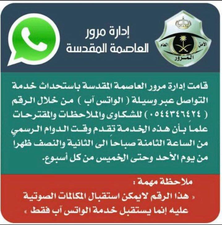 مرور مكة المكرمة يستعمل الواتس آب لتنظيم عملية السير وتلقي البلاغات سعودي شفت