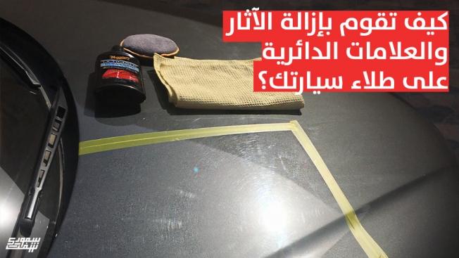 كيف تقوم بإزالة الآثار والعلامات الدائرية على طلاء سيارتك؟