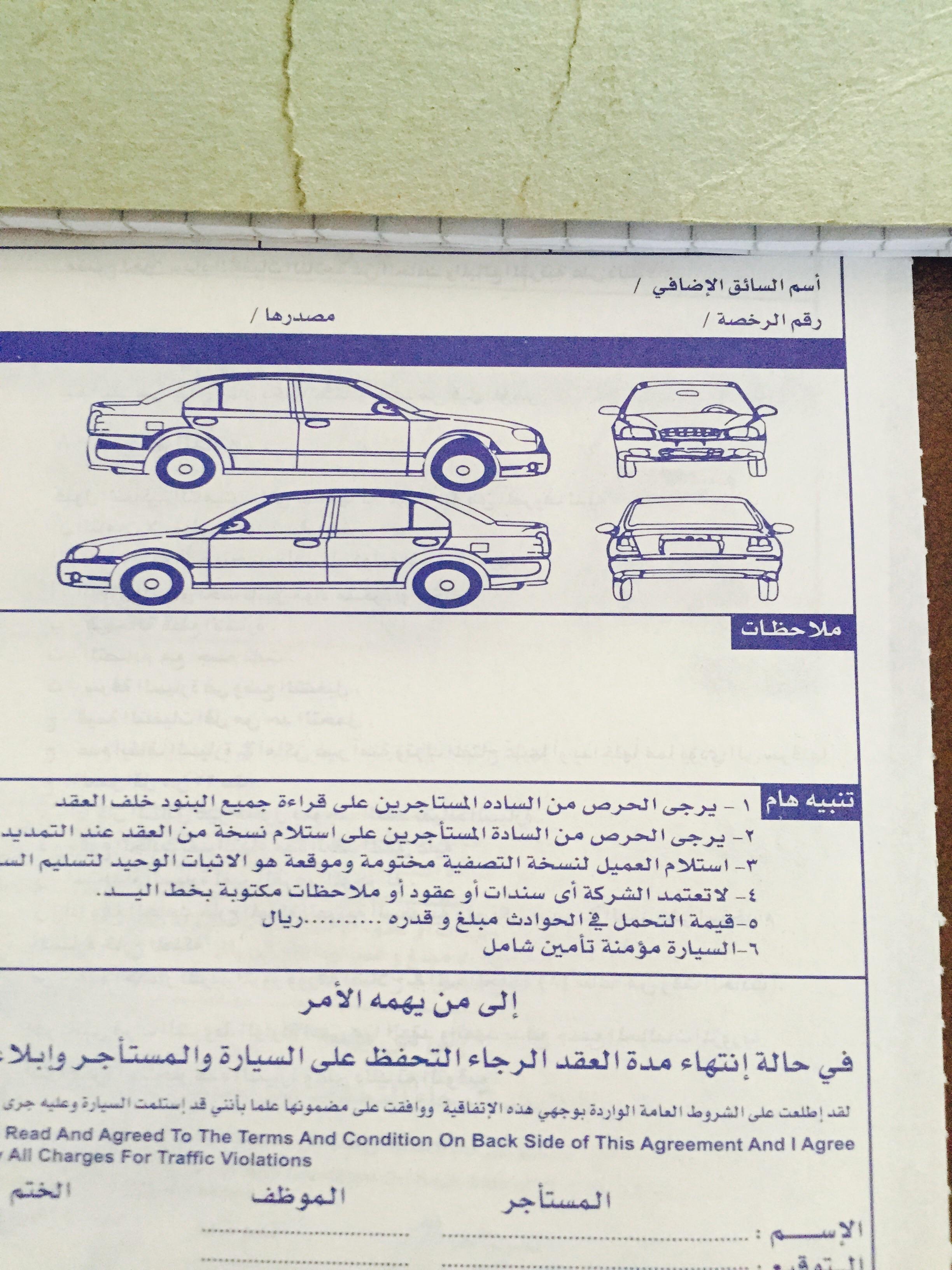 اعرف حقوقك عند إستئجار السيارة في السعودية سعودي شفت