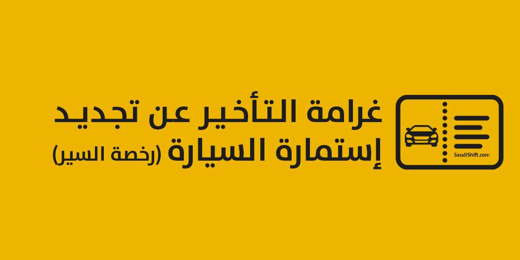 متى تسجل عليك غرامة إنتهاء الإستمارة وهل يحق لرجل المرور إعطائك مخالفة عليها سعودي شفت