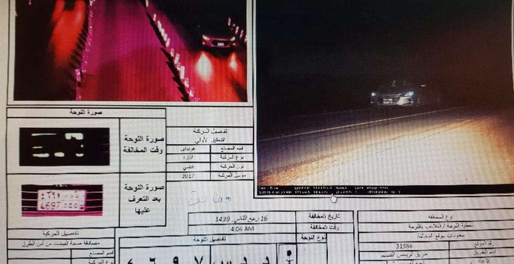 تعر ف على مخالفة طمس اللوحات وكيفية إلتقاطها بالكاميرات سعودي شفت