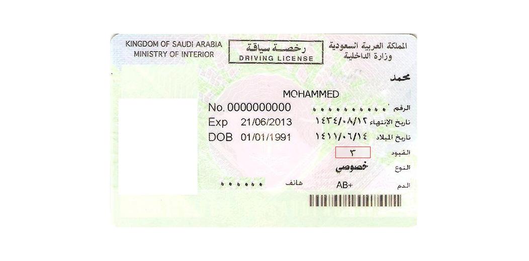تعرف على أنواع القيود في رخص القيادة سعودي شفت