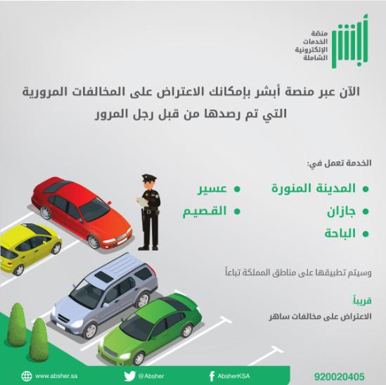 إطلاق خدمة الإعتراض على المخالفات في 5 مناطق في المملكة أبشر.png