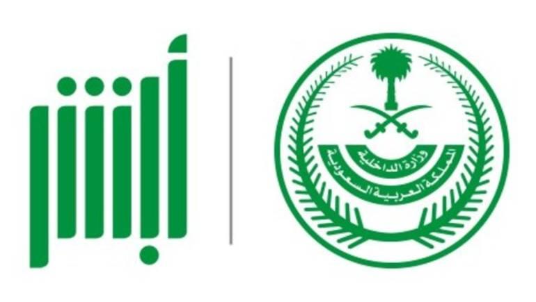 إطلاق خدمة الإعتراض على المخالفات في 5 مناطق في المملكة abshr.jpg